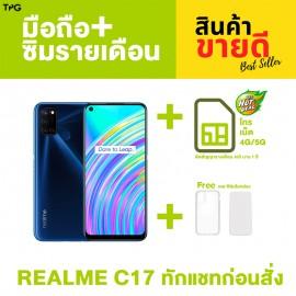 ทักแชทก่อนสั่ง [มือถือ+ซิมรายเดือน] REALME C17 (4+64GB) ABD