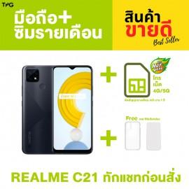 ทักแชทก่อนสั่ง [มือถือ+ซิมรายเดือน] REALME C21 (3+32GB) ABD
