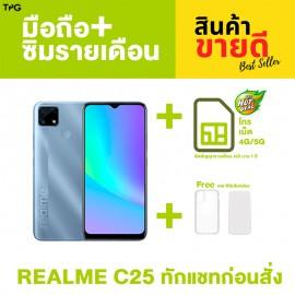 ทักแชทก่อนสั่ง [มือถือ+ซิมรายเดือน] REALME C25 (4+64GB) ABD