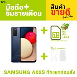 ทักแชทก่อนสั่ง [มือถือ+ซิมรายเดือน] SAMSUNG Galaxy A02s (4+64GB) ABD