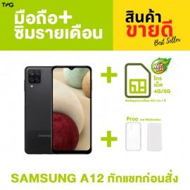 ทักแชทก่อนสั่ง [มือถือ+ซิมรายเดือน] SAMSUNG Galaxy A12 (4+128GB) ABD