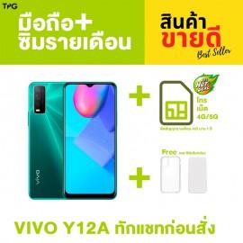 ทักแชทก่อนสั่ง [มือถือ+ซิมรายเดือน] VIVO Y12a (3+32GB) ABD
