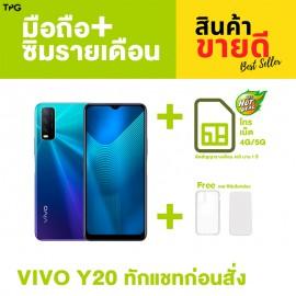 ทักแชทก่อนสั่ง [มือถือ+ซิมรายเดือน] VIVO Y20 (4+64GB) ABD