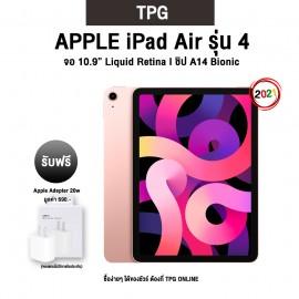 Apple iPad Air รุ่นที่ 4 (2021) จอ 10 นิ้ว (TH) แถมฟรี Apple Adapter 20w มูลค่า 690.-