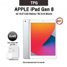 Apple iPad รุ่นที่ 8 10.2 นิ้ว ( TH) แถมฟรี Apple Adapter 20w มูลค่า 690.-