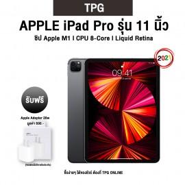 Apple iPad Pro ใหม่ รุ่น 5 (2021) จอ 11 นิ้ว (TH) แถมฟรี Apple Adapter 20w มูลค่า 690.-