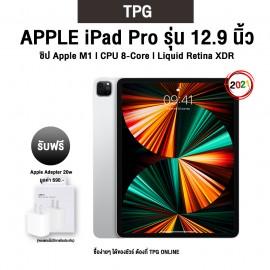 Apple iPad Pro ใหม่ รุ่น 5 (2021) จอ 12.9 นิ้ว (TH) แถมฟรี Apple Adapter 20w มูลค่า 690.-