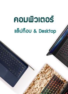 Computer/Network