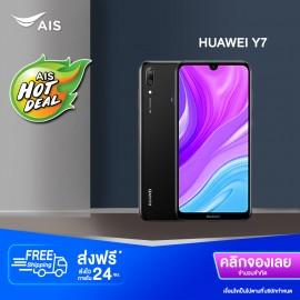 ทักแชทก่อนสั่งซื้อ [เครื่อง+แพ็คเกจรายเดือนAIS] HUAWEI Y7 2019 (4+64GB) ABD
