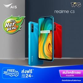ทักแชทก่อนสั่งซื้อ [เครื่อง+แพ็คเกจรายเดือนAIS] Realme C3 2020 (3+32GB)  ABD