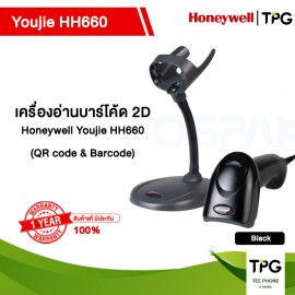 HONEYWELL Youjie HH660 เครื่องอ่านบาร์โค้ด 2D (QR&Barcode) แบบตั้งโต๊ะ USB + STAND เครื่องอ่านบาร์โค้ดราคาถูก