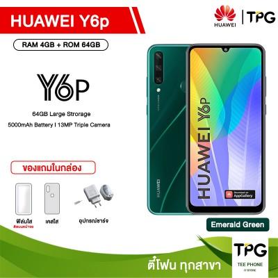 HUAWEI Y6p (4+64GB) แถมเคส+ฟิล์มในกล่อง[ประกันศูนย์ไทย]