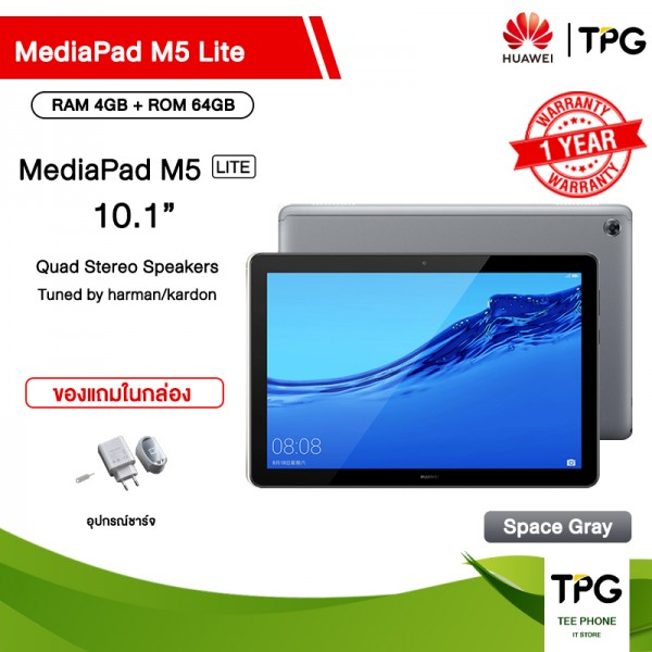 "HUAWEI MediaPad  M5 LITE 10.1"" (4+64GB) รับประกันศูนย์ไทย"