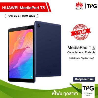 """แท็บเล็ต HUAWEI MediaPad T8 8.0"""" (2+32GB) รับประกันศูนย์ไทย"""