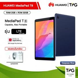 "HUAWEI MediaPad T8 8.0"" LTE (2+32GB) รับประกันศูนย์ไทย"