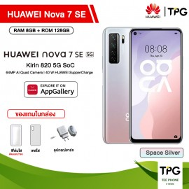HUAWEI Nova 7 SE (8+128GB) แถมฟรีเคส+ฟิล์มกันรอยคละแบบ [ประกันศูนย์ไทย]