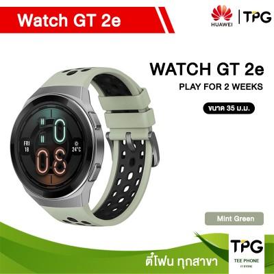 HUAWEI Watch GT 2e 1.39''(35mm) สมาร์วอช เลือกรุ่นได้ [ประกันศูนย์ไทย]