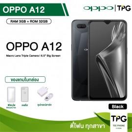 ทักแชทก่อนสั่งซื้อ [เครื่อง+แพ็คเกจรายเดือนAIS] OPPO A12 (3+32GB) ABD