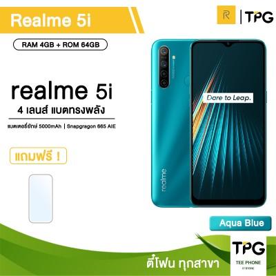 ทักแชทก่อนสั่งซื้อ [เครื่อง+แพ็คเกจรายเดือนAIS] REALME 5i (4/64GB) ABD
