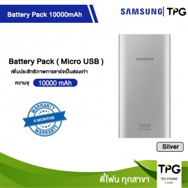 SAMSUNG Fast Charge Battery Pack 10000mAh (Micro USB) [ประกันศูนย์ vServePlus]