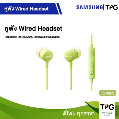หูฟัง SAMSUNG Wired Headset สวมใส่สบาย เสียงคุณภาพสูง