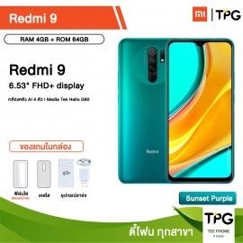 XIAOMI Redmi 9 (4+64GB) แถมฟรี เคส+ฟิล์มในกล่อง [ประกันศูนย์ไทย]