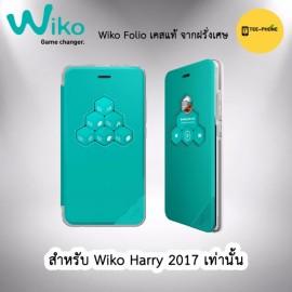 Wiko Folio Harry 2017 เคสฝาปิดเปิดของแท้