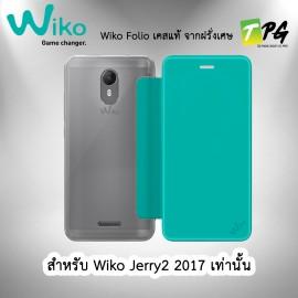 Wiko Folio Jerry2 2017 เคสฝาปิดเปิดของแท้ สี Bleen