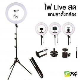ไฟไลฟ์สด ไฟเซลฟี่ ไฟแต่งหน้า ไฟสตู ขนาด 10 นิ้ว แบบพกพา LED Ring Lamp Portable สำหรับ กล้องดิจิตอล และมือถือ
