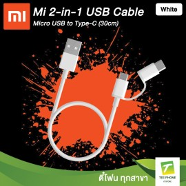 Xiaomi Mi 2-in-1 US Cable Micro USB to Type-C (30cm)