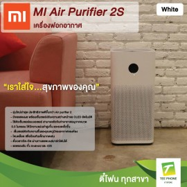 Xiaomi Air Purifier 2s เครื่องฟอกอากาศ