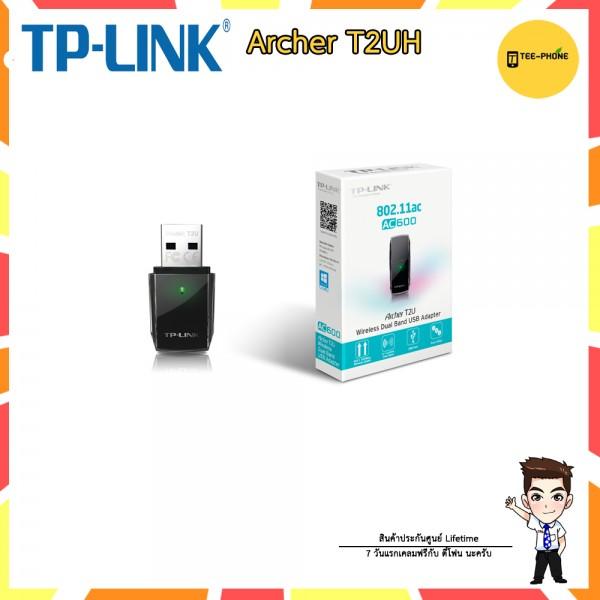 TP-Link Archer T2U เสารับสัญญาณWifi สำหรับคอมพิวเตอร์ AC600 2.4GHz+5.0GHz