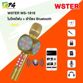 WSTER WS-1816 ไมโครโฟน + ลำโพง Bluetooth