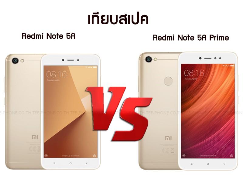 เทียบให้เห็นกันชัดๆ Xiaomi Redmi Note 5A VS Note 5A Prime