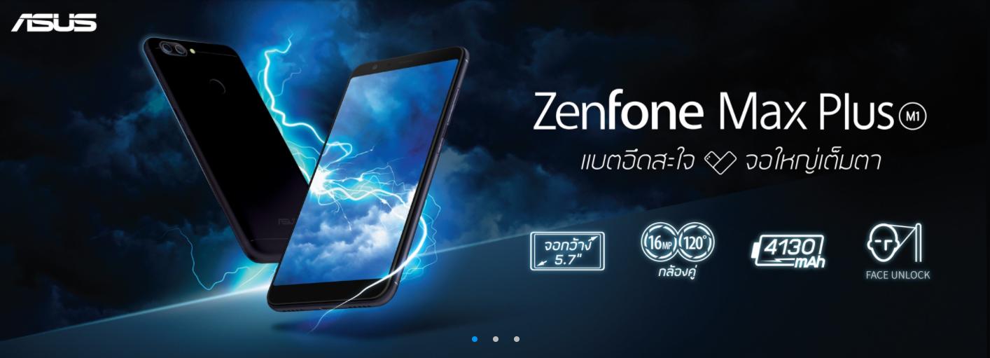รีวิว Asus Zenfone Max Plus M1 ZB570TL ฉบับไทยๆ